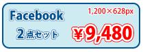 facebook用バナー広告
