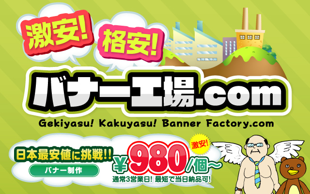 バナー作成・制作専門l安く早いバナーデザインは【激安!格安!バナー ...